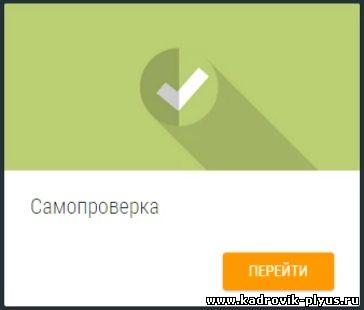 САМОПРОВЕРКА